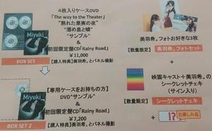 BOX SET「The way to the Theater ~season 3~」記念