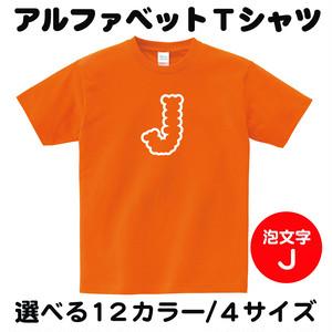 アルファベット 「 J 」 Tシャツ 選べる12カラー S~XL 4サイズ 【余興、イベント、SNS、PRメッセージなどにオススメ!】