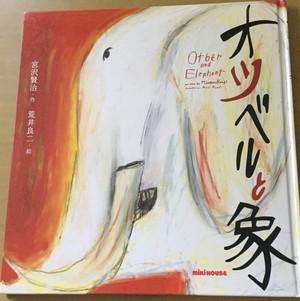 オツベルと象(荒井良二) ミキハウスの絵本