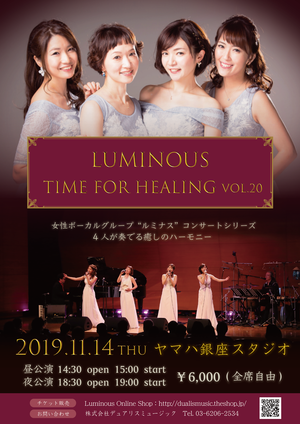 Time for Healing vol.20 チケット