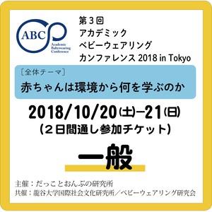 ABC2018 参加チケット・一般