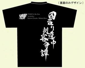 國盗リ 公演Tシャツ