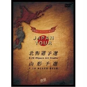 予約受付中!戦極MCBATTLE 第15章 JAPAN TOUR 北海道予選&山形予選