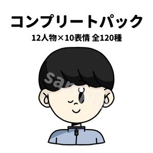 【ふきだし】コンプリートパック