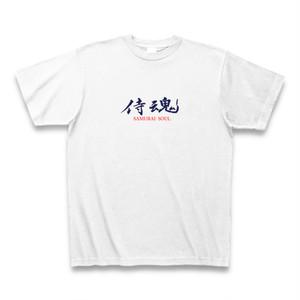 筆文字 侍魂(SAMURAI SOUL)Tシャツ