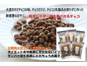 【徳用】徳用がさらにお得★SOYちょこ125g×5袋セット
