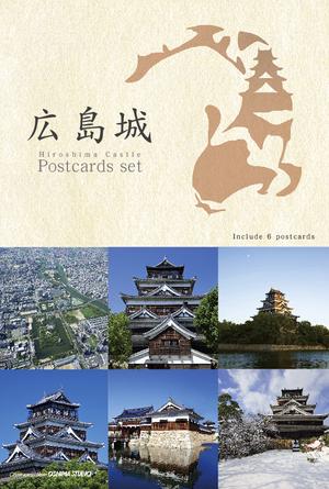 広島城ポストカードセット