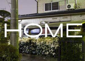HOME (署名入り)