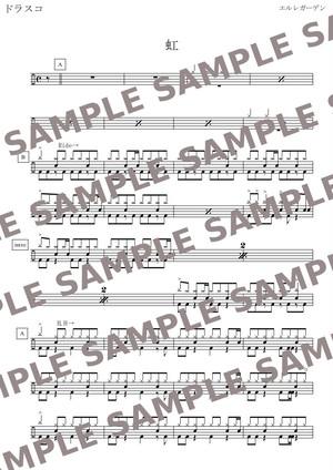 虹/エルレガーデン(ellegarden) ドラム譜