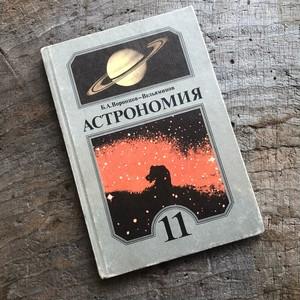 ソビエト連邦の天文古書