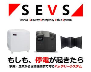 SEVS【防災・備蓄用バッテリーシステム】