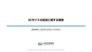 ECサイトの配送に関する調査