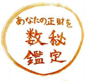 11/30・22:00~ 『あなたの稼ぐ資質』数秘鑑定【LINE電話鑑定】