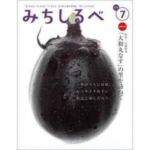 道の駅 近畿の情報誌『みちしるべ』創刊号(2011年7月号) ms-001