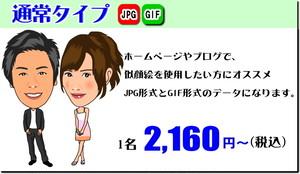 似顔絵データ(jpg、gif)