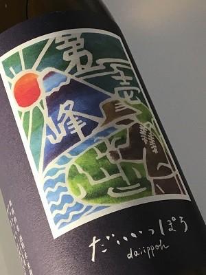 白隠正宗 米焼酎 第壱峰 1800ml