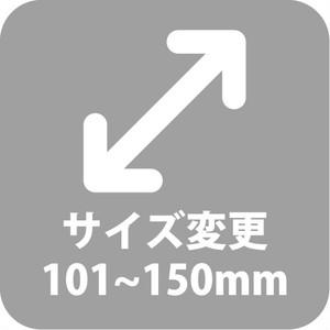 サイズ拡大 101mm~150mm