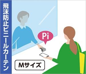 飛沫防止ビニールカーテン(Mサイズ)