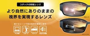 Kodak ネオコントラストレンズ 防眩レンズ 夜の運転に最適
