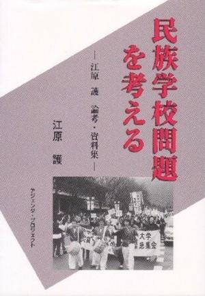 民族学校問題を考える -江原 護 論考・資料集-