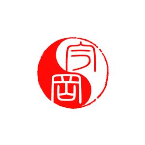 Web落款<403>篆書体(12mm印)