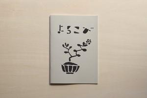 [zine] よろこび | Joys of life
