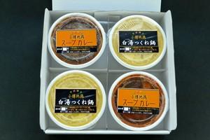 小樽地鶏スープカレーと小樽地鶏白湯スープのセット(4個入)