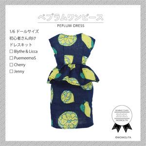 初心者さん向けドールドレスキット「ペプラムドレス」(紺)