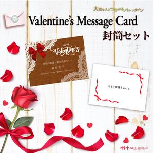 バレンタインメッセージカード〈No.8〉