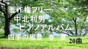 中北利男 ピアノアルバム 四季の風景 春夏