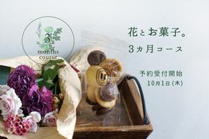 花とお菓子。【3ヶ月コース】