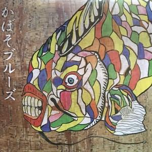 かぼそブルーズ 1st CD