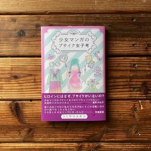 少女マンガのブサイク女子考 | トミヤマ ユキコ