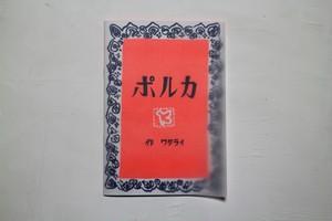 【No.0013】ポルカ /ワタライ