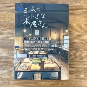 【新品】続 日本の小さな本屋さん / エクスナレッジ