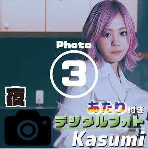 夜の部【限定1枚】あなただけのオリジナルメッセージ付きデジタルフォト(当たり付き)【Kasumi[3]】