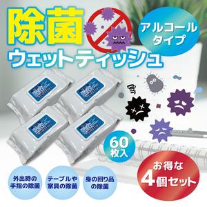 〔4個セット〕アルコール除菌ウェットティッシュ(60枚入)