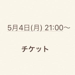 5月4日21:00のチケット