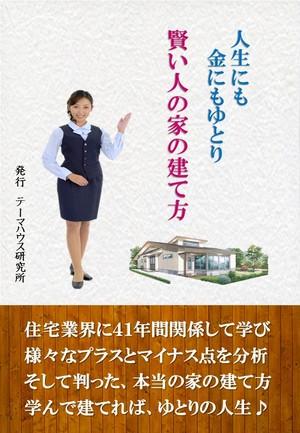 図書「人生にも金にもゆとり、賢い人の家の建て方」