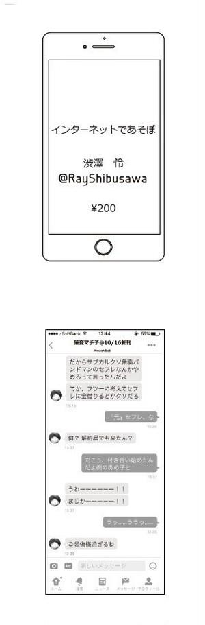 【小説】インターネットであそぼ