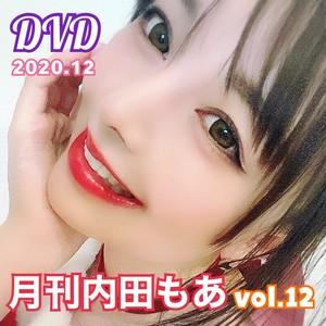 【12月号!月刊 UCHIDAMOA2020.12 vol.12】オリジナル2枚組DVD