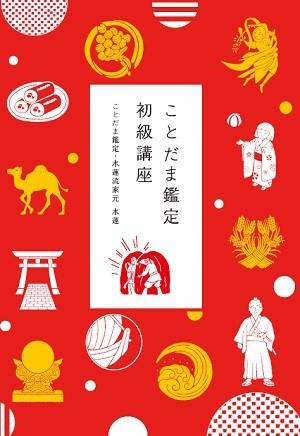 ことだま鑑定初級講座(DVD)映像販売