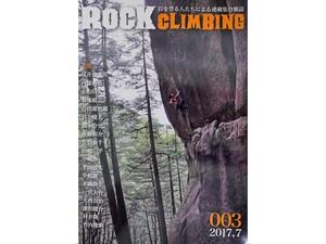 【ROCK CLIMBING 003】ロッククライミング003