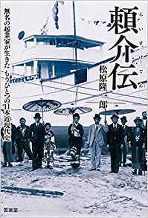 頼介伝—無名の起業家が生きたもうひとつの日本近現代史