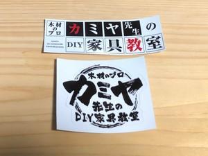 【限定】【送料無料】カミヤ先生のDIY家具教室ステッカー