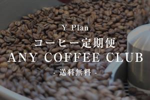 【定期便 Yプラン】送料無料! コーヒーの個性を届ける ANY COFFEE CLUB  | 330g
