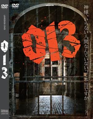舞台「013」DVD(2枚組)
