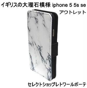 アウトレット lemur イギリス の 大理石模様 MARBLE card iphone 5 5s se Case 3枚 カード入れケース アイフォン エスイー 手帳型