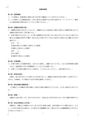 退職金規程(飲食店版)(Word)