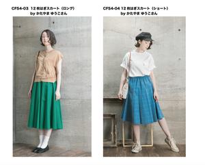 【型紙のみ⭐︎COTTON FRIEND SEWING vol.4 〜かたやまゆうこさん】